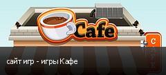 сайт игр - игры Кафе