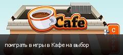 поиграть в игры в Кафе на выбор