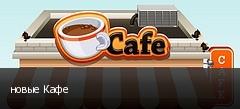 новые Кафе