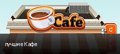 лучшие Кафе