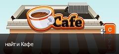 найти Кафе