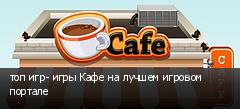 топ игр- игры Кафе на лучшем игровом портале