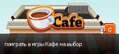 поиграть в игры Кафе на выбор