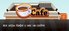 все игры Кафе у нас на сайте