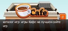 каталог игр- игры Кафе на лучшем сайте игр
