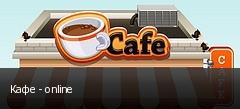 Кафе - online