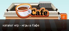 каталог игр - игры в Кафе