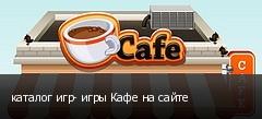 каталог игр- игры Кафе на сайте