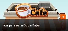 поиграть на выбор в Кафе