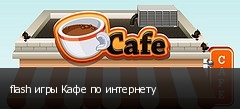 flash игры Кафе по интернету