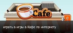 играть в игры в Кафе по интернету