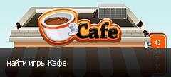 найти игры Кафе