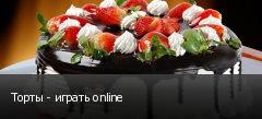 Торты - играть online