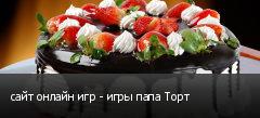 сайт онлайн игр - игры папа Торт