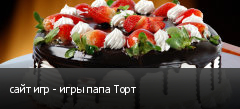 сайт игр - игры папа Торт
