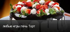 любые игры печь Торт