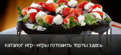 каталог игр- игры готовить торты здесь
