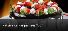 найди в сети игры печь Торт