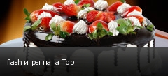 flash игры папа Торт
