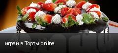 играй в Торты online