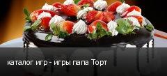каталог игр - игры папа Торт