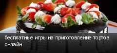 бесплатные игры на приготовление тортов онлайн