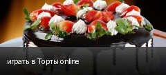 играть в Торты online