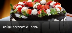 найди бесплатно Торты