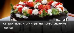 каталог всех игр - игры на приготовление тортов