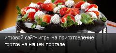 игровой сайт- игры на приготовление тортов на нашем портале