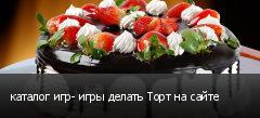 каталог игр- игры делать Торт на сайте