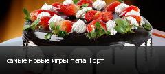 самые новые игры папа Торт