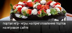 портал игр- игры на приготовление тортов на игровом сайте