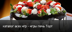 каталог всех игр - игры печь Торт