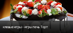 клевые игры - игры печь Торт