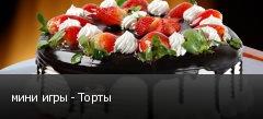 мини игры - Торты