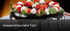лучшие игры папа Торт
