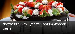 портал игр- игры делать Торт на игровом сайте