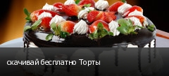 скачивай бесплатно Торты
