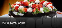 мини Торты online
