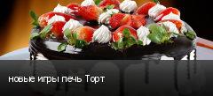 новые игры печь Торт