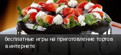 бесплатные игры на приготовление тортов в интернете