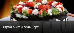 играй в игры печь Торт