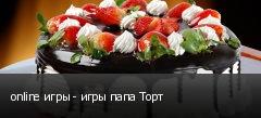 online игры - игры папа Торт