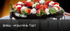 флеш - игры печь Торт