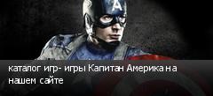 каталог игр- игры Капитан Америка на нашем сайте