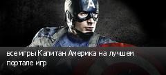 все игры Капитан Америка на лучшем портале игр
