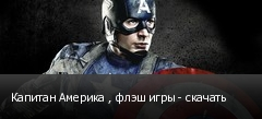 Капитан Америка , флэш игры - скачать