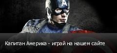 Капитан Америка - играй на нашем сайте