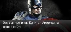бесплатные игры Капитан Америка на нашем сайте